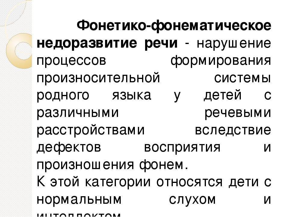 Фонетико-фонематическое недоразвитие речи у дошкольников: причины ФФНР