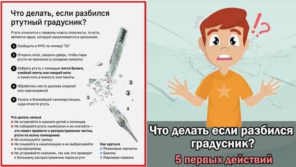 Что делать, если ребенок разбил ртутный градусник?