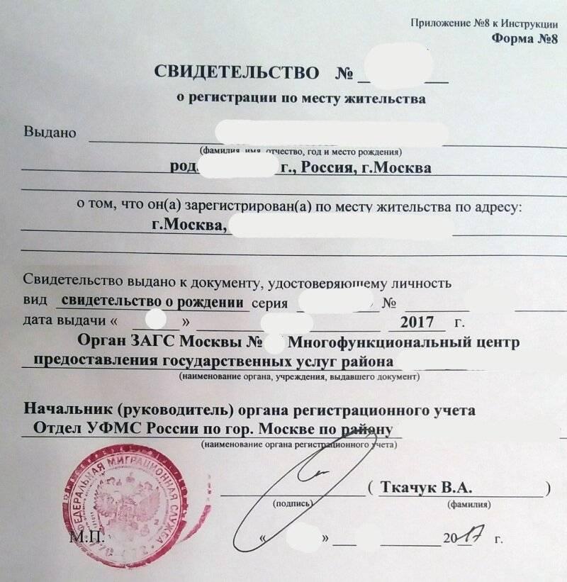 Временная регистрация несовершеннолетнего ребенка