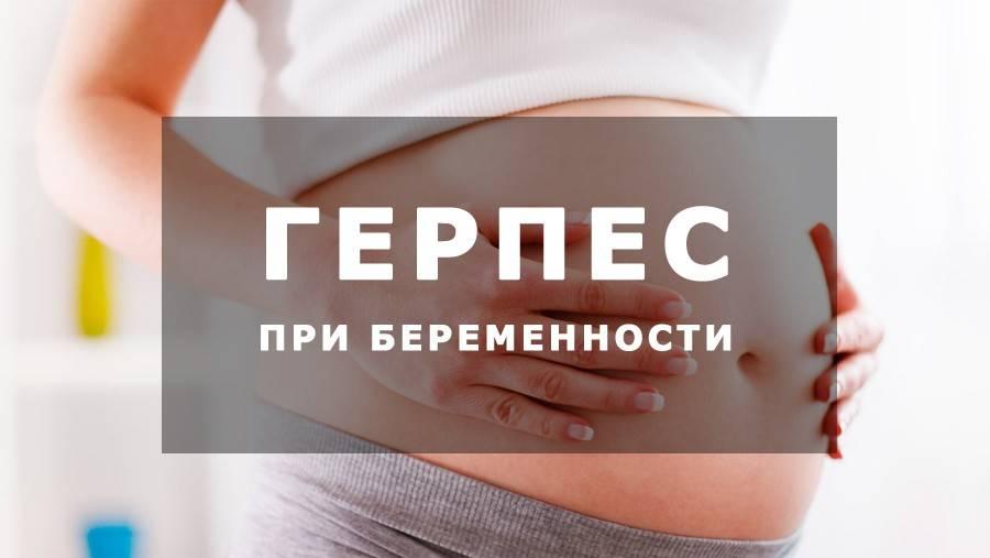 Герпес при беременности: опасность ветрянки и лишая