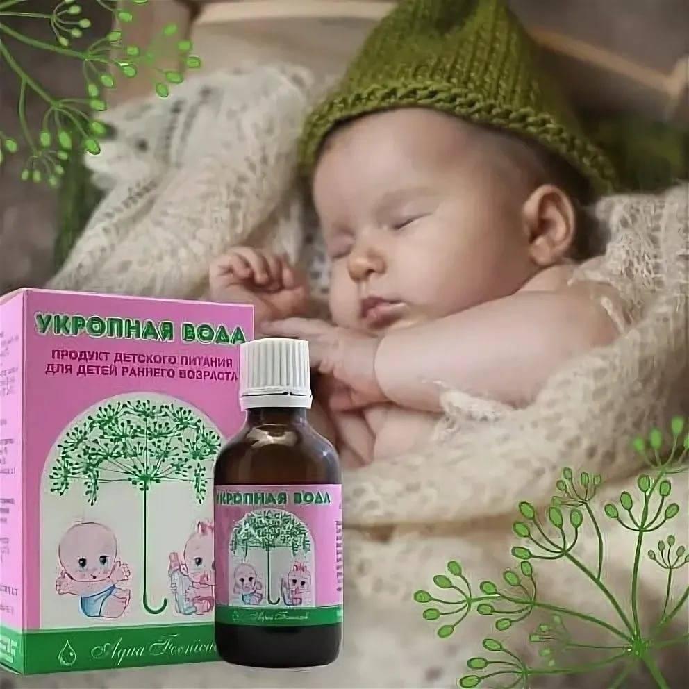 Укропная водичка для новорожденных