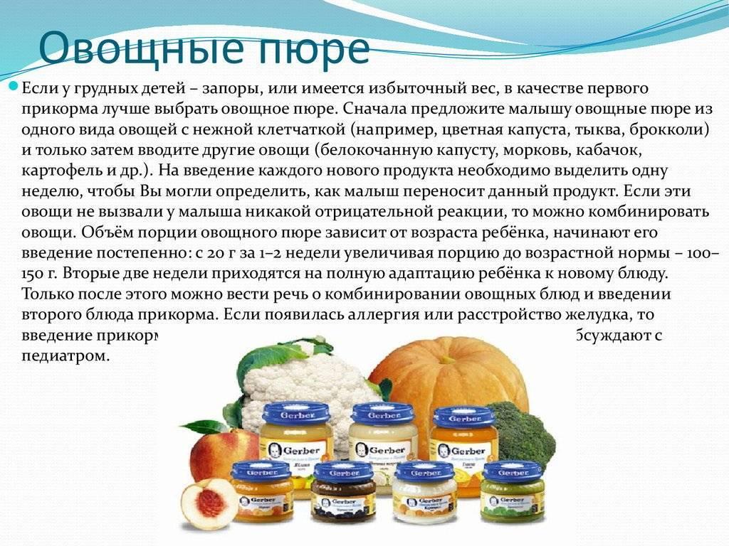 Картофельное пюре для грудничка: рецепт приготовления