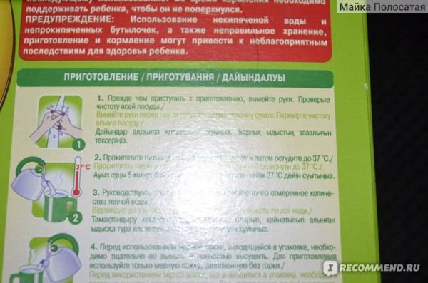 Все смеси «нестожен» 1-4, особенности и инструкция по применению с рождения