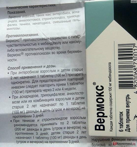 Вермокс для детей: инструкция по применению суспензии и таблеток для профилактики глистов