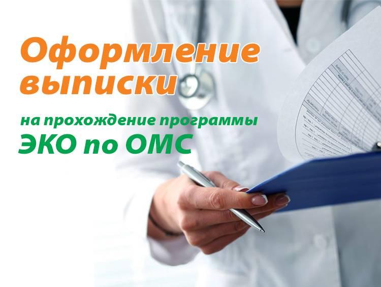Повторное эко после неудачи по омс: полная информация - omspolisy.ru