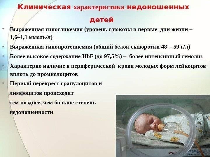 Недоношенный ребенок