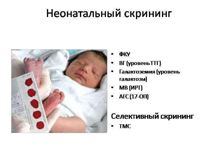 Московский стандарт обследования новорожденных на наследственные заболевания