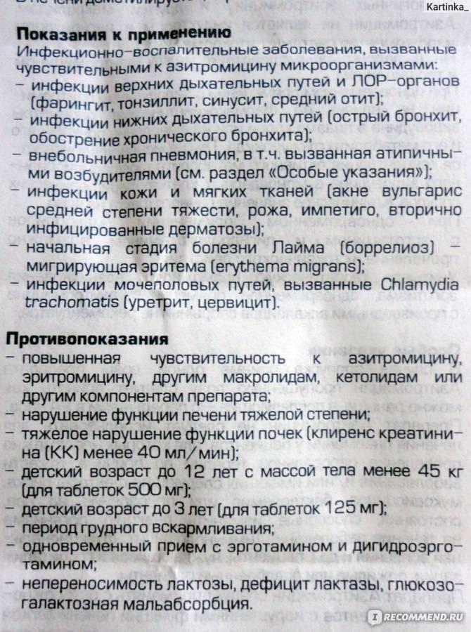 ✅ что нужно знать о «сумамеде» при отите у детей и взрослых? - vrach-med.ru