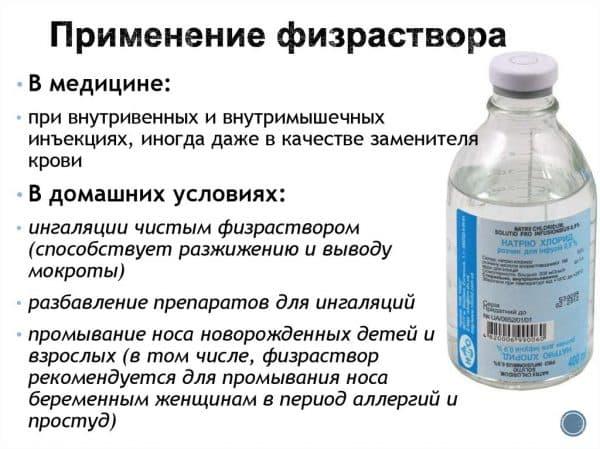 Солевой раствор для промывания носа: как правильно приготовить и промывать в домашних условиях, промывка морской солью, рецепт как сделать