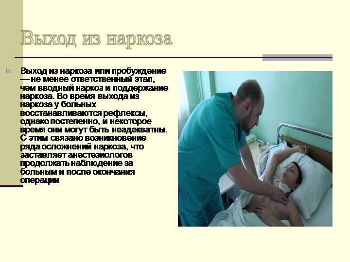 Анестезия и наркоз: виды и отличия | университетская клиника