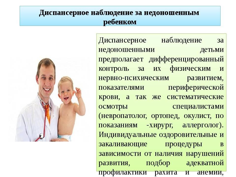 Памятка пациента илица, осуществляющего уход заребенком (пациентом)