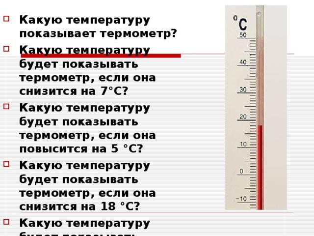 Температура 39 °с - как сбить ребенку и что делать взрослому | ринза ®