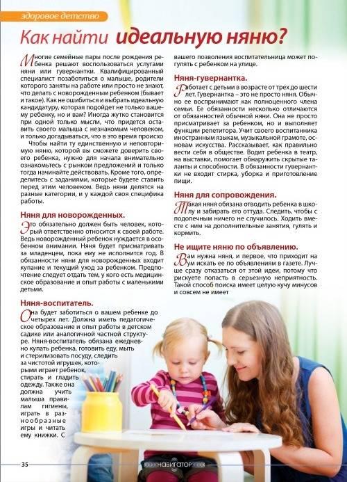 Няня для грудничка. поиск и подбор няни для грудного ребенка в москве
