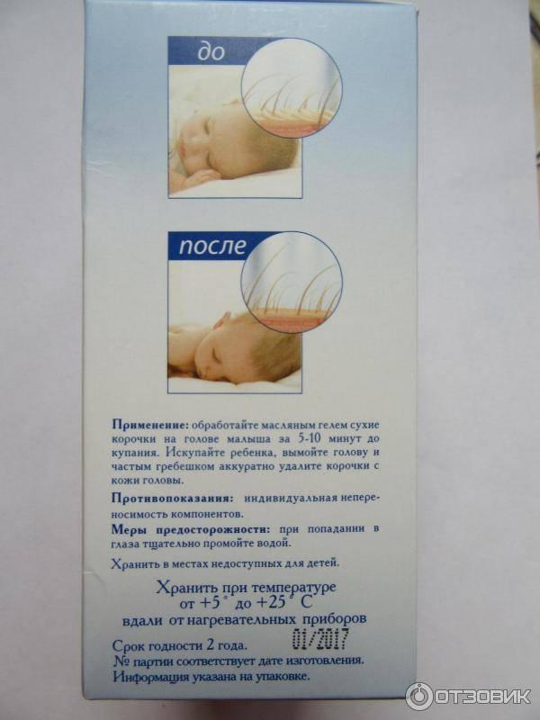 Е. комаровский - корочки на голове у грудничка: как убрать себорейные желтые корочки за ушами