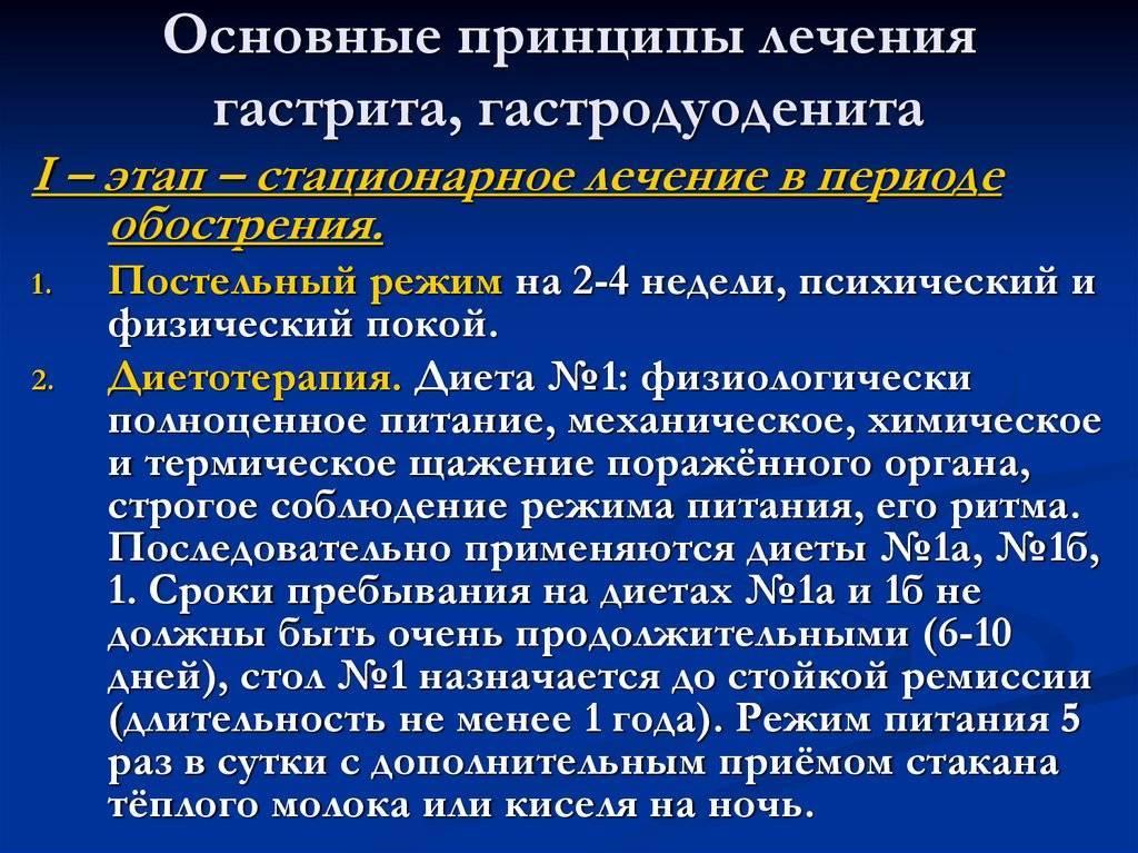 Лечить гастродуоденит в москве   медицинский центр «президент-мед»