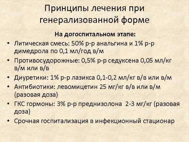 Литическая смесь для детей дозировка в таблетках 2 года. здоровый ребенок. med-sovety.ru