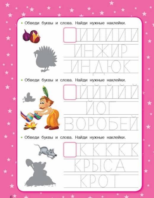 Игры на развитие речи для детей 4-5 лет: упражнения, задания, картинки