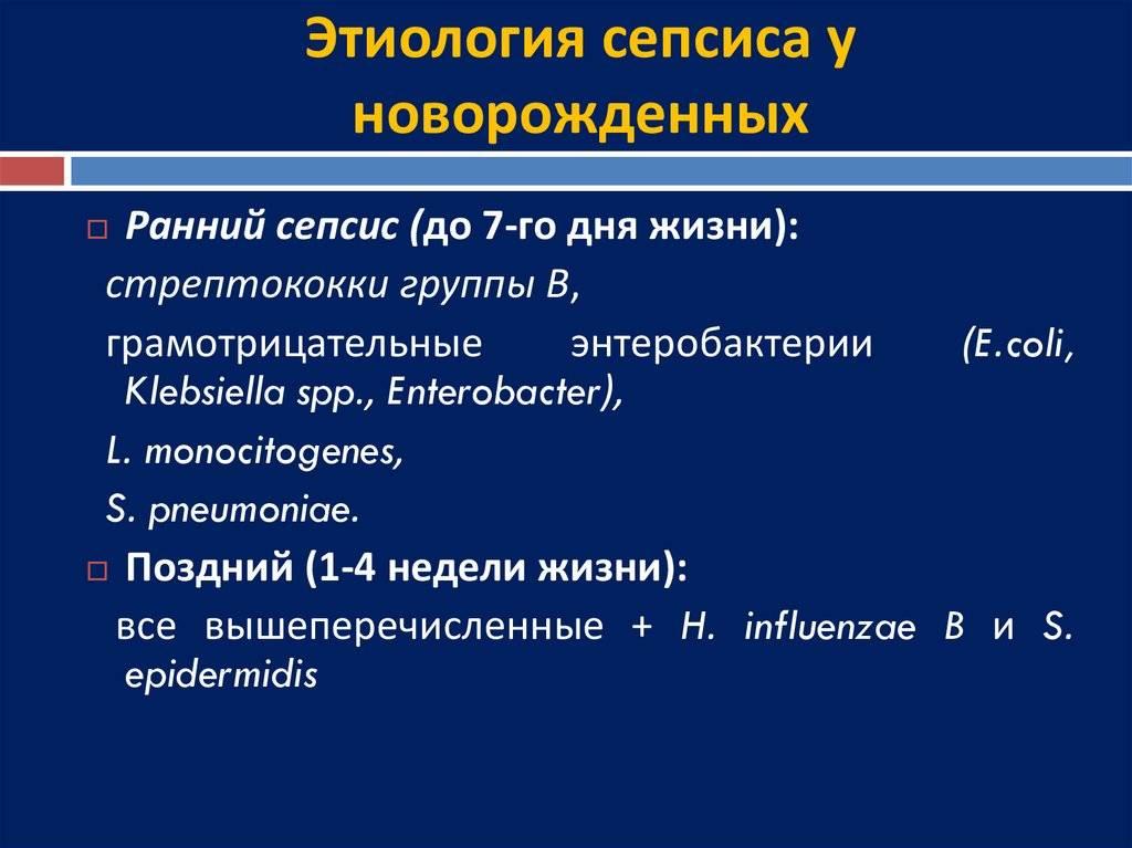 Бактериальный сепсис новорожденного                (неонатальный сепсис, сепсис новорожденных)
