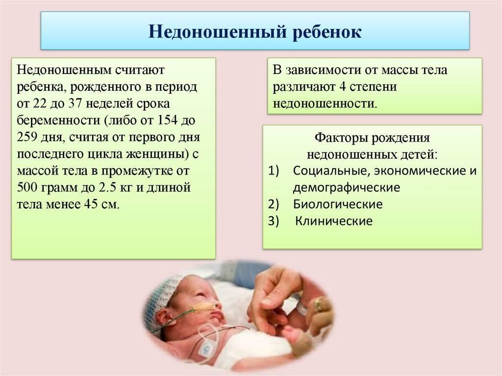 Недоношенные дети с малым весом: статистика   | материнство - беременность, роды, питание, воспитание