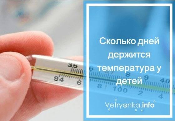Температура 37,1 °с | ринза ®