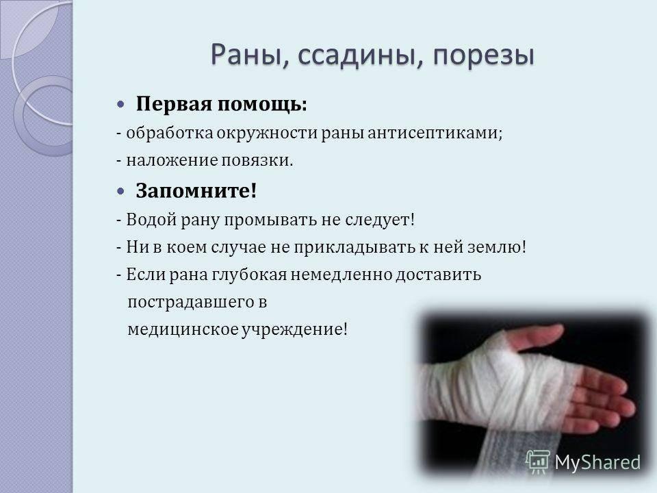 Чем обработать рану ребенку?
