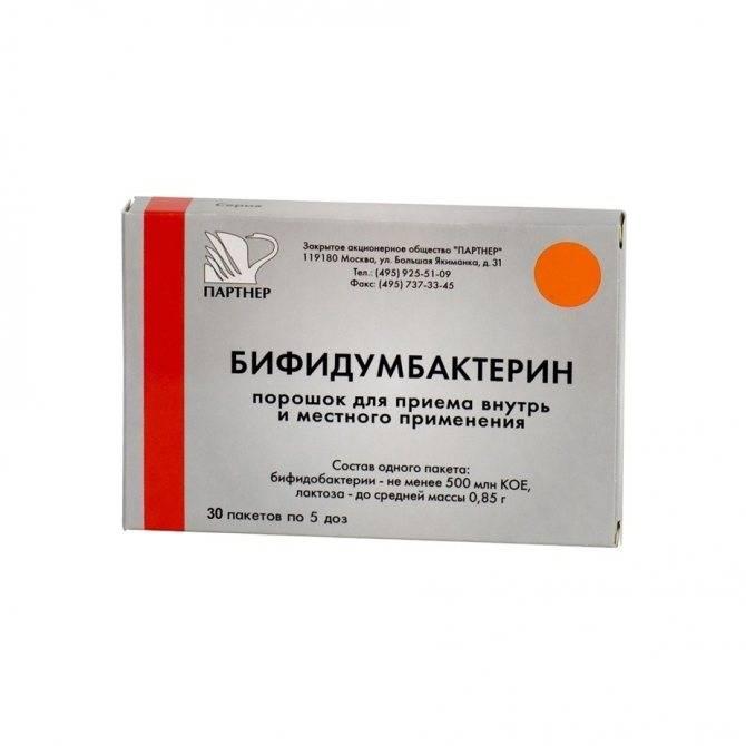 Жидкий концентрат бифидобактерий бифидумбактерин