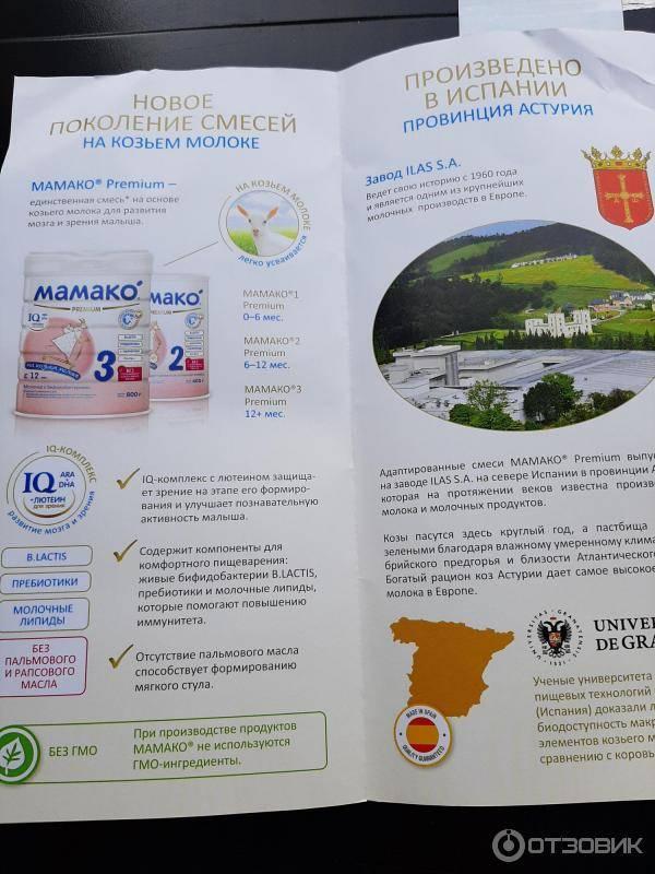 Детские смеси без пальмового масла: список лучших для новорожденных
