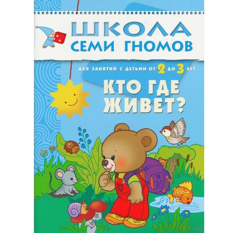 30 лучших книг для детей с 2 до 3 лет
