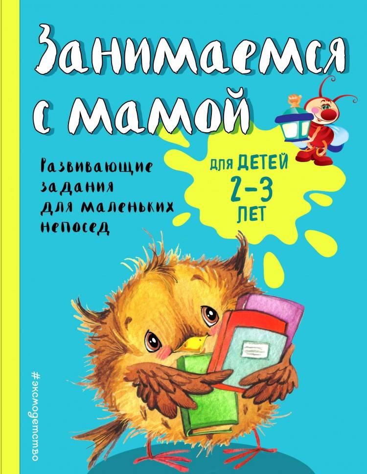 10 лучших книг для детей 2-3 лет ⋆ отзывы и форум 2021. советы родителям