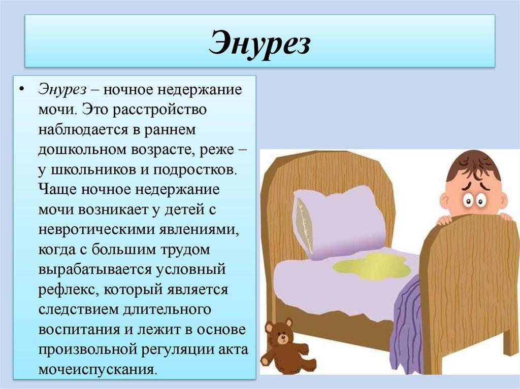 Ночной, дневной энурез у подростков, как лечить подростковый энурез