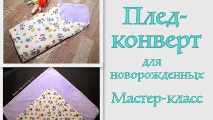 Одеяло трансформер для новорожденного и весь процесс его создания, доступный каждому