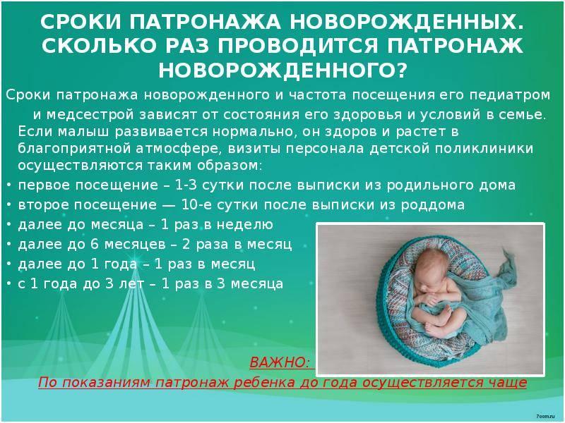 Врачебно-сестринский патронаж новорожденного на дому: цели, сроки, сколько раз в неделю. первичный патронаж новорожденного: образец заполнения