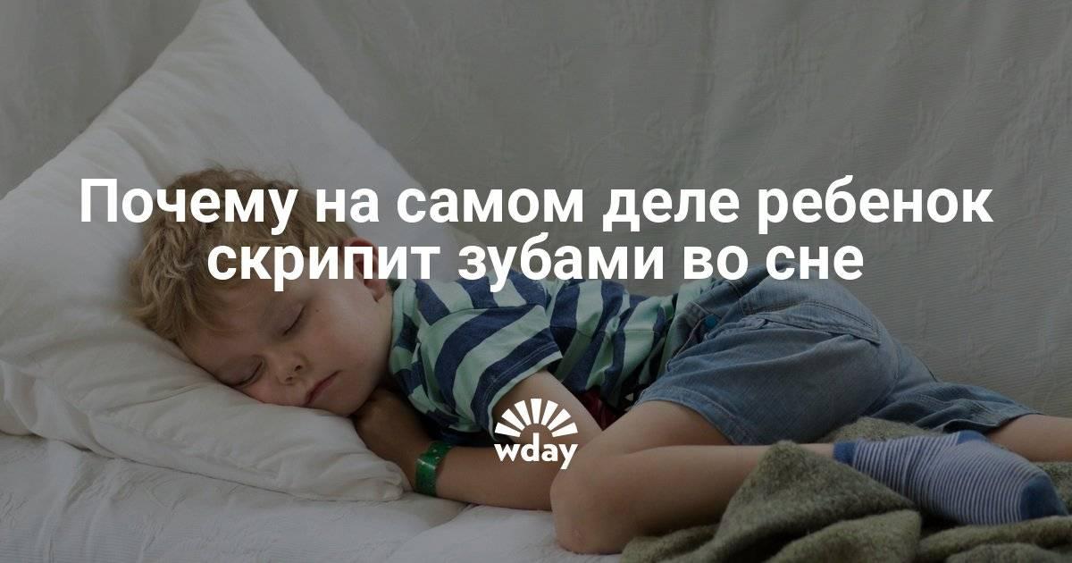Почему ребёнок скрипит зубами во сне