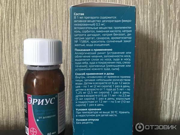 Эриус для детей: инструкция по применению сиропа (капель) и таблеток, аналоги дешевле