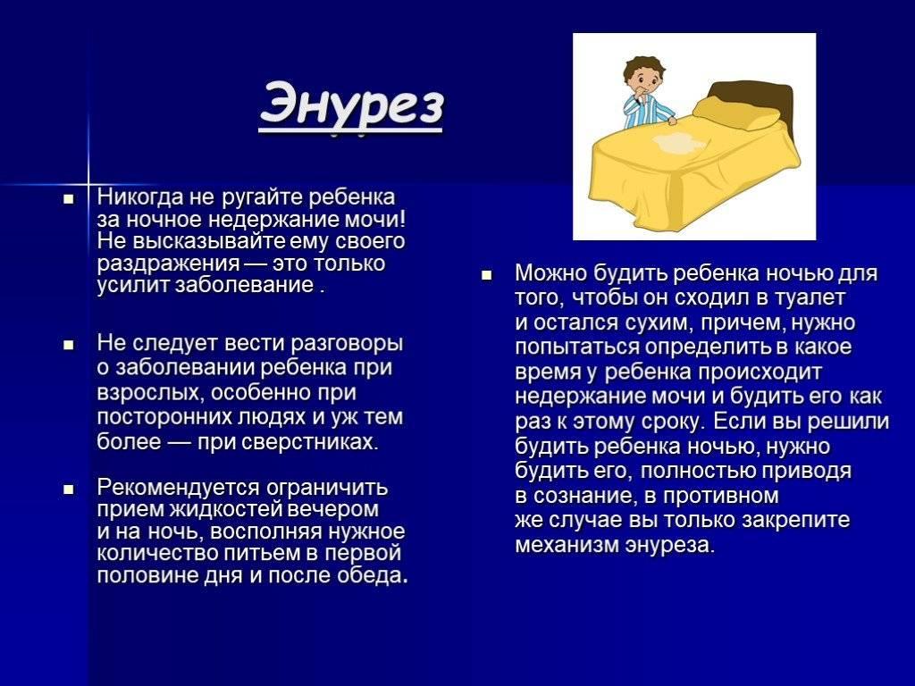 Энурез у подростков, подростковый энурез, лечение энуреза