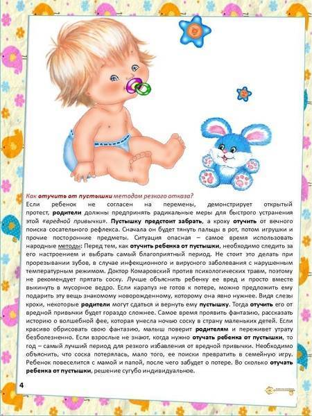 Как отучить ребенка от памперса ночью в 2-3 года