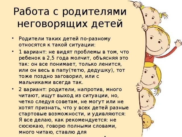 Нормы и сроки, возраст когда начинают говорить дети. кого слушать?