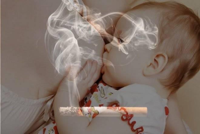 Курение при грудном вскармливании. последствия