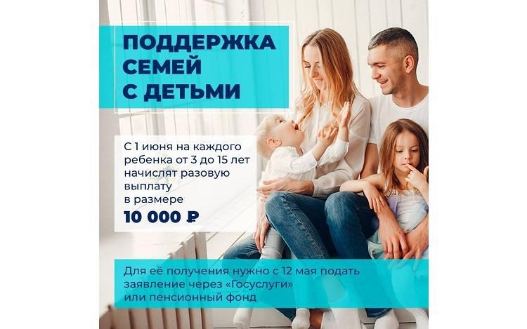 Выплаты на детей с 1 июня 2020 года