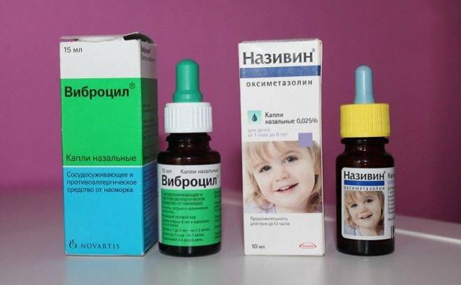 Капли от заложенности носа для детей: какие лучше, список с названиями   городская клиническая больница № 1