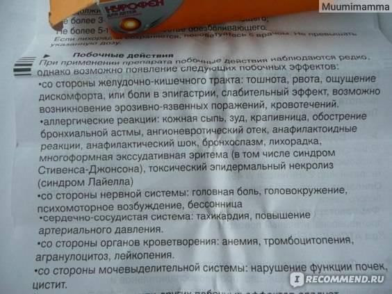 Нурофен для детей: инструкция по применению, отзывы, цена
