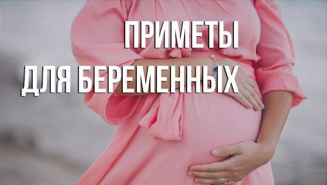 Суеверия беременных, приметы беременным, народные приметы беременность, приметы беременности