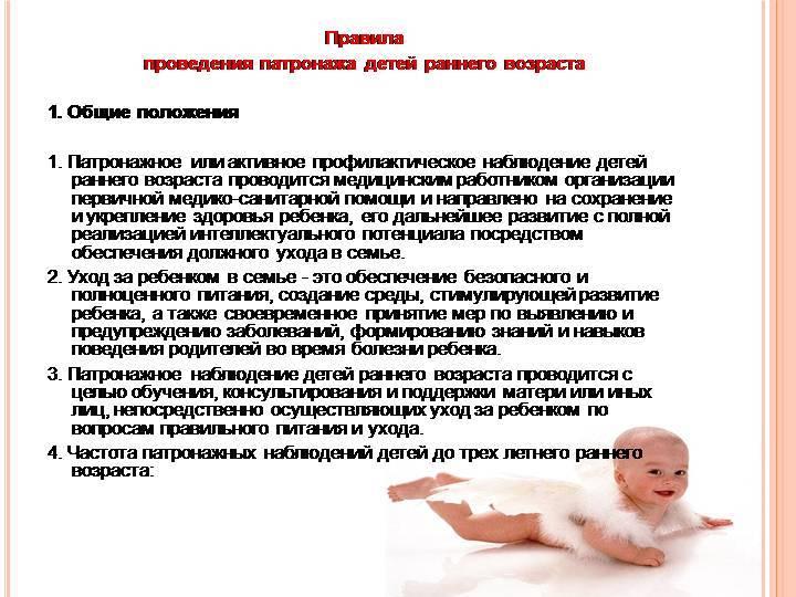 Здоровье ребенка от 2 до 3 лет