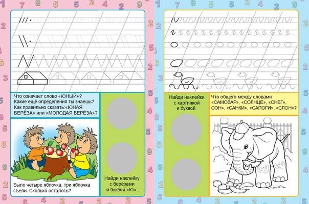Как научить ребенка писать буквы правильно: готовимся к первому классу