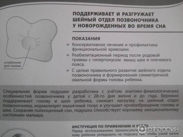 Детская ортопедическая подушка для новорожденных: как правильно пользоваться, формы