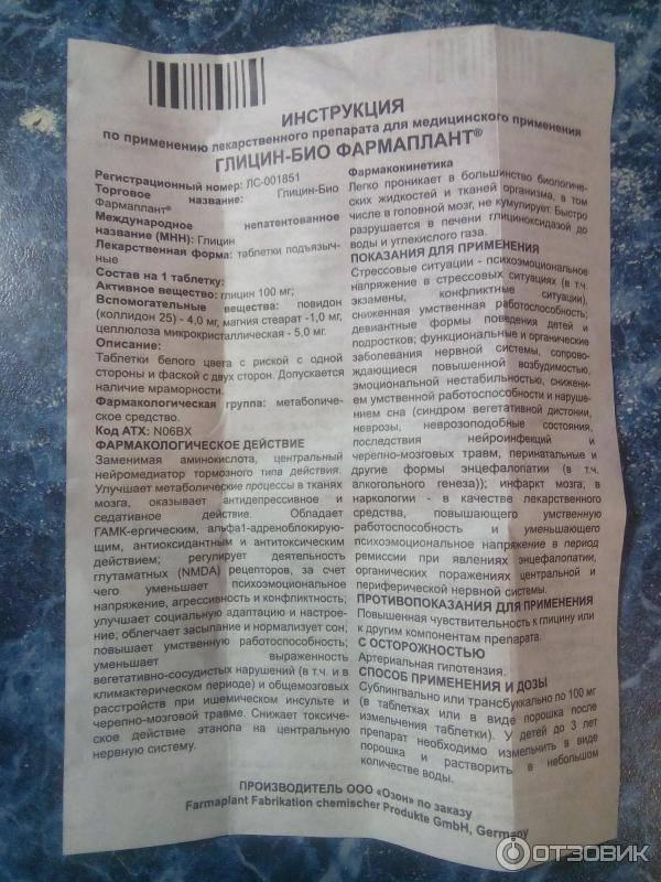 Как принимать глицин ребенку: безопасная дозировка для детей и отзывы — med-anketa.ru