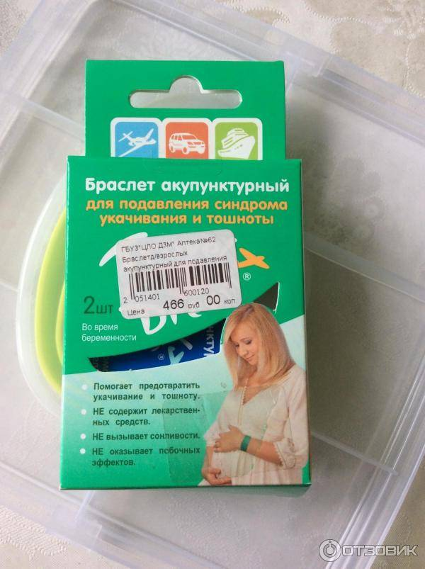 Средства от укачивания: пластыри, браслеты и таблетки от укачивания в транспорте - yod.ua