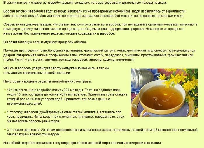 Отвар ромашки для грудничка: приготовление, показания, применение