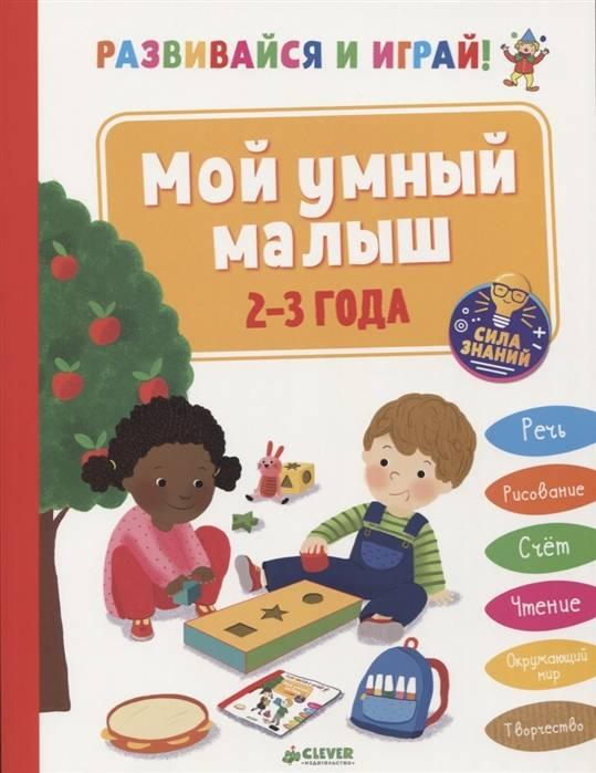 Топ-15 лучших развивающих книг для детей до 1 года на 2021 год