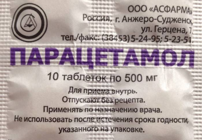 Парацетамол при грудном вскармливании: 9 показаний, важные правила применения